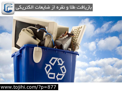 Gold recycling of waste electrical