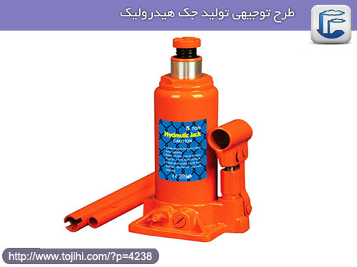 Hydraulic_Bottle_Jack