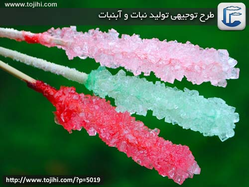 rock-candy-tarh-tojihi