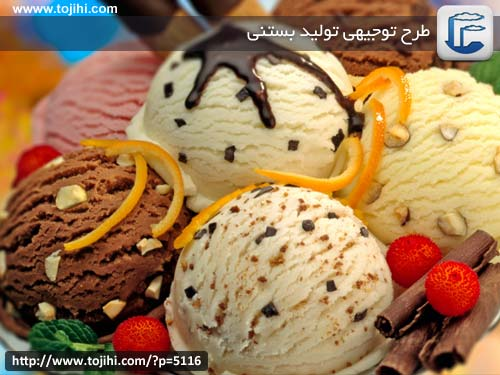 Ice-Cream-tarh-tojihi